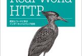 Real World HTTPミニ版リリース記念勉強会