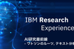 IBM Research Experience Day - Day1 午前