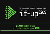 if-up 2019 〜最新技術動向 トラックB〜