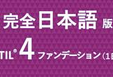 【試験付き】ITIL4ファンデーション研修(1日コース)