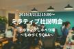 【3/2】ミラティブ社初説明会!「ミラティブしゃべり場」〜ものづくりQ&A〜
