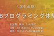 【無料】学生必見!Webプログラミング体験会@梅田教室