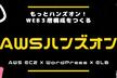 AWS EC2×WordPress×ELBで冗長構成ハンズオン#4