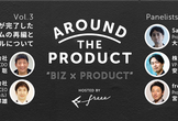 Around the Product hosted by freee Vol.3