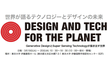国際シンポジウム2019『Design and Tech for the Planet』
