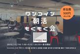 ワンコイン朝活もくもく会@東京駅徒歩8分