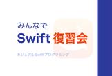 みんなで Swift 復習会 – 3rd @ 渋谷