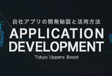 "【TUB】開発メンバーが語る""自社アプリの開発秘話と活用方法"""