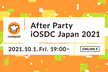 After Party iOSDC Japan 2021