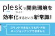 Pleskで開発環境を効率化するという新常識!~コマンドできなくてもPHPバージョンアップできました