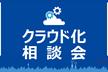 Web サーバー管理者のための Azure App Service 入門