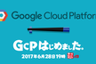 市ヶ谷Geek★Night#13 GCPはじめました。Google Cloud Platform特集