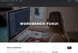 WordBench福井 第22回勉強会 -もくもく&質問大会!-
