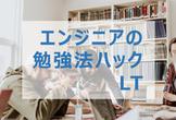 【LT満員御礼!】エンジニアの勉強法ハックLT- vol.6 #studyhacklt