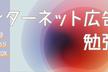 【初心者歓迎!】インターネット広告業勉強会