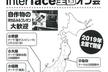 500号記念全国オフ会@大阪「最強Ultra96&AI画像認識」