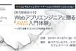 【追加募集6名】【寿司懇親会付き】Webアプリエンジニアに贈る「AWS入門体験」