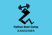 Python Boot Camp in 金沢