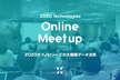 【オンライン開催】ZOZO Technologies Meetup