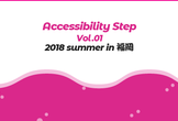 Accessibility Step Vol.01