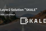 Layer2ソリューション「SKALE」来日イベント