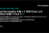 Red Hat Dojo #04 : Red Hat InsightsからRHEL8を覗こう❢