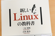 「新しいLinuxの教科書」を読む会 オンライン #1