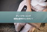 [秋葉原] ディープラーニング 超初心者向けハンズオン!
