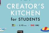 チームラボ、LIG、IMJ主催のクリエーターズキッチン vol.4(学生向け)