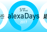 JAWS-UG IoT専門支部〜AlexaDays 2017〜各地でAlexa、AI、IoTを語る