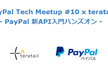 PayPal Tech Meetup #10 ✕ teratail