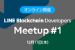 LINE Blockchain Developers Meetup #1