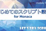 はじめてのスクリプト講座 for Monaca