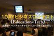 1DAYビジネスコンテスト《Education×Tech》起業家・投資家と熱く語り合え!