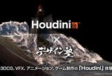 Houdini × デザイン塾