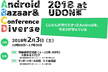 Android Bazaar&Conference, Diverse 2018 UDON県