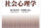 読書会 スタンダード社会心理学