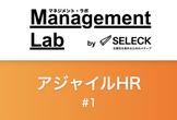 Management Lab bySELECK ~アジャイルHR #1~