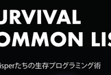 Common Lisp Seminar 2019