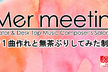 DTMer meeting 7 in AKIBA-HOBBY 秋葉原店