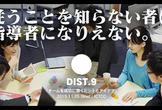 DIST.9 「チームを成功に導くヒントとアイデア」