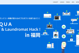 AQUA IoT & Laundromat Hack ! in 福岡