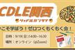 CDLE関西主催 今こそ学ぼう!ゼロつくもくもく会!4th