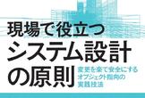 【大阪】現場で役立つシステム設計の原則 読書会【第4回 in 豊中】