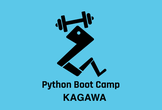 Python Boot Camp in 香川
