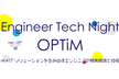 【8/1 東京開催】Engineer Tech Night OPTiM