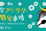 【開催延期となりました】#1 仙台Geek★Night 「伊達なアドテク / web開発事情」