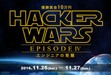 【学生限定】HACKER WARS episodeⅣ