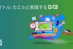 【オンライン】カエルと実践するCI/CD