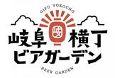 Gifu WP Meetup懇親会 at 岐阜横丁ビアガーデン
